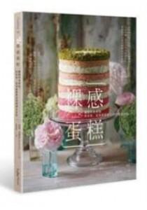 裸感蛋糕:擺脫厚重奶油,用莓果、花朵就 [9789864081318]