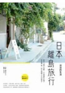 日本離島旅行,淡淡的生活─探訪13個小島 [9789864081738]