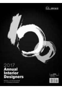 2017 Annual Interior Designers 漂亮家居 [9789864082216]