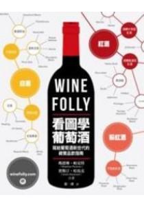 Wine Folly:看圖學葡萄酒 [9789864590520]