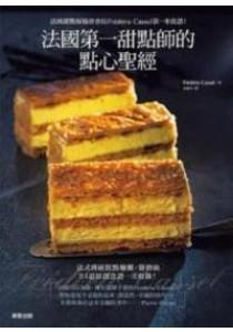 法國第一甜點師的點心聖經 [9789864751099]