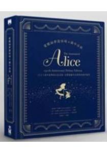 愛麗絲夢遊仙境與鏡中奇緣:一百五十週年 [9789865695606]
