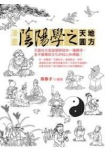 漫畫陰陽學之天圓地方 [9789865852764]