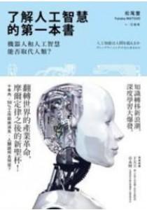 了解人工智慧的第一本書:機器人和人工智 [9789866031915]