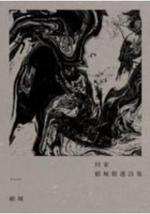回家-顧城精選詩集 [9789867475121]