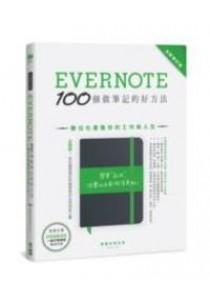 (全新增訂版)Evernote 100個做筆記的好方 [9789869337649]