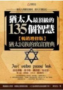 猶太人最頂級的135個智慧【暢銷增修版】 [9789869348904]