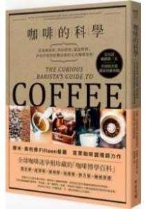咖啡的科學:從栽種採收、烘焙研磨、溫度 [9789869349000]