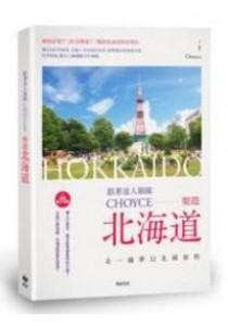 跟著達人領隊Choyce—樂遊北海道:走一趟 [9789869352109]