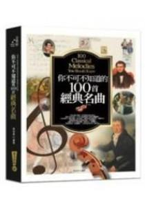 你不可不知道的100首經典名曲(六版) [9789869354851]