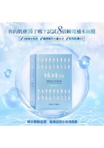 Sister Diary Blue Diamond Oxygen Anti Oxidant Mask - 8pcs