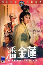นางบุญใจบาป (The Amorous Lotus Pan)