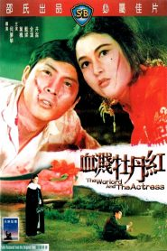 โบตั๋นสีเลือด (The Warlord And The Actress)