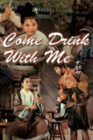 หงษ์ทองคะนองศึก (Come Drink With Me)