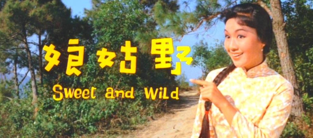 จอมซนคนสวย (Sweet And Wild)