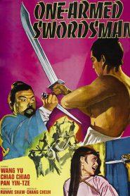 เดชไอ้ด้วน ภาค 1 (The One Armed Swordsman)