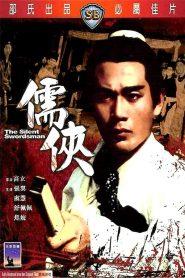 ขุนดาบสิงห์สำอาง (The Silent Swordsman)