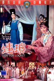 เสน่ห์นางพราย (Lady Jade Locket)