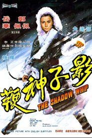 หงส์ฟ้าแส้พญายม (The Shadow Whip)
