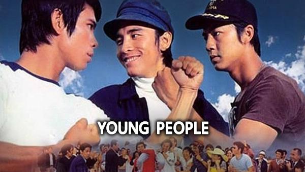 ไอ้หนุ่ม 3 เสือ (Young People)