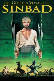 ซินแบดบุกแดนมหัศจรรย์ (The Golden Voyage of Sinbad)