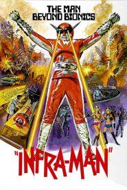 ไอ้มดแดงแผลงฤทธิ์ (The Super Inframan)