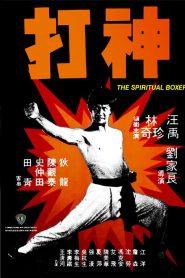 ไอ้เณรจอมคาถา (The Spiritual Boxer)