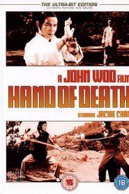 หนุ่มแต้จิ๋วถล่มยุทธจักร (Hand of Death)