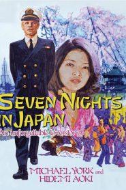 ไม่มีเมื่อคืนนี้อีกแล้ว (Seven Nights in Japan)