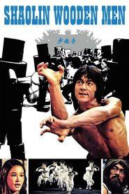 ไอ้หนุ่มหมัด 18 ท่านรก (Shaolin Wooden Men)