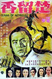 ชอลิ้วเฮียงถล่มวังน้ำทิพย์ (Clans Of Intrigue)