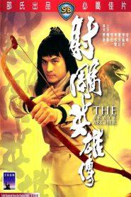 มังกรหยก ภาค 1 (The Brave Archer)