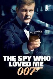 007 พยัคฆ์ร้ายสุดที่รัก