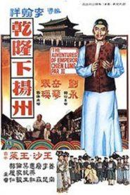 อิทธิฤทธิ์ฮ่องเต้ (The Voyage Of Emperor Chien Lung)