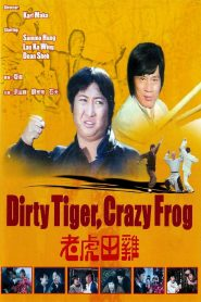 กบแหย่เสือ (Dirty Tiger, Crazy Frog)