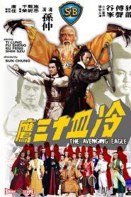 ถล่ม 13 เจ้าอินทรี (The Avenging Eagle)