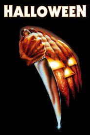 ฮัลโลวีนเลือด ภาค 1 (Halloween)