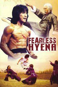 ไอ้หนุ่มหมัดฮา (The Fearless Hyena)