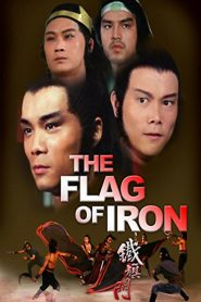 จอมโหดธงเหล็ก (The Flag of Iron)
