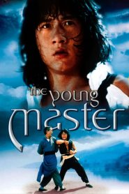ไอ้มังกรหมัดสิงห์โต (The Young Master)