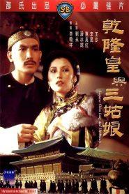 ยอดสนมฮ่องเต้ (Emperor Chien Lung And The Beauty)