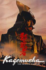 จอมทัพคาเกมูชา (Kagemusha : The Shadow Warrior)