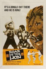 เดชสิงโตสะท้านฟ้า (Lion Vs Lion)