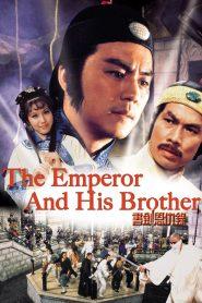 ยุทธจักรศึกสายเลือด (The Emperor And His Brother)