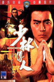 ถล่มอรหันต์เสี้ยวลิ้มยี่ (Shaolin Prince)