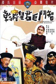 ฮ่องเต้จอมพิชิต (The Emperor And The Minister)