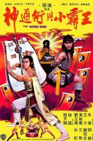 จอมโหดมหาเวทย์ (The Weird Man)