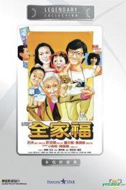 วุ่นหนัก รักห้ามจุ้น (A Family Affair)