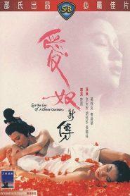 รักต้องเชือด (Lost For Love Of A Chinese Courtesan)