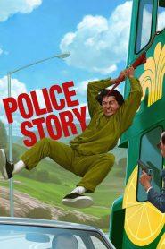 วิ่งสู้ฟัด ภาค 1 (Police Story 1)